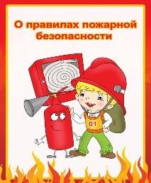 Пожарная безопасность реферат для детей 8760